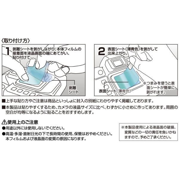 Kenko 液晶保護フィルム 液晶プロテクター Canon EOS 6D MarkII用 KLP-CEOS6DM2|peaces|04