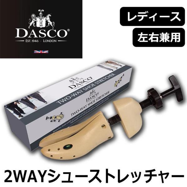 Dasco ダスコ 2WAYシューストレッチャー レディース 95310455 71・S・2.5-3.0(21.0-22.0cm)
