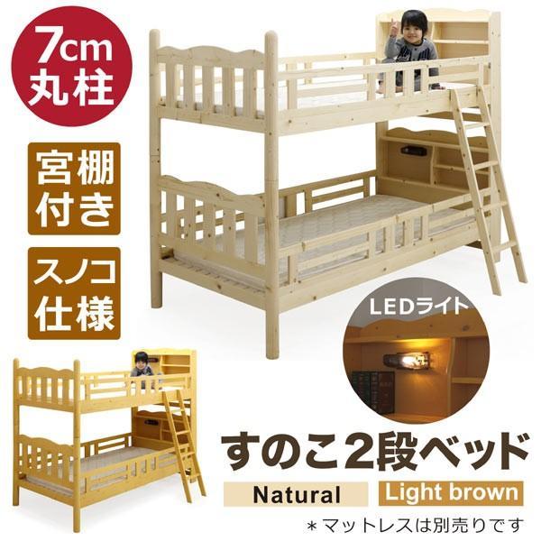 2段ベッド 北欧パイン すのこベッド 宮付き 照明付き 丸柱 耐震仕様