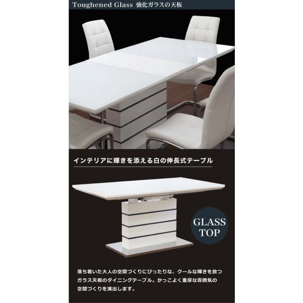 伸長式 ダイニングテーブルセット 6人 7点 鏡面 ホワイト モノトーン