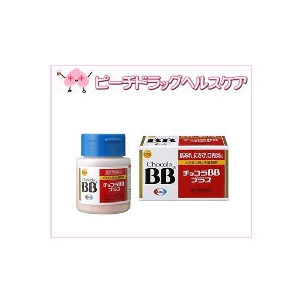 チョコラBBプラス 250錠 エーザイ 第3類医薬品 1点までメール便発送可 peach-drug-hc