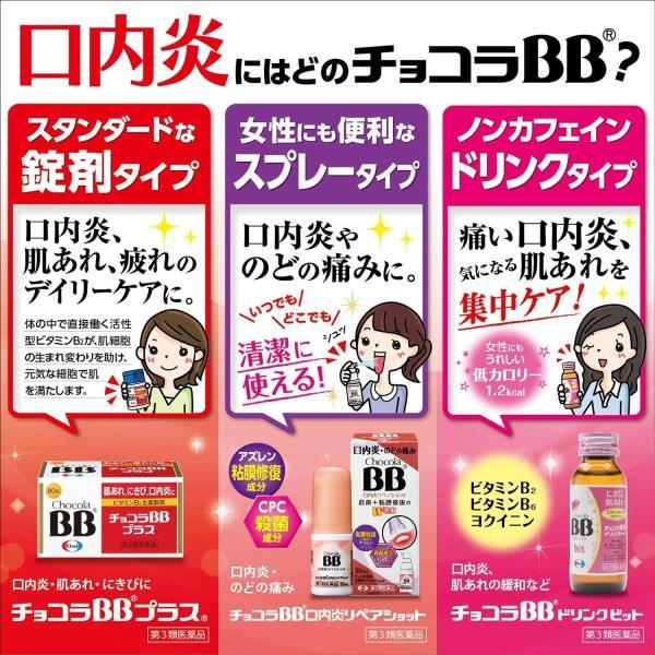 チョコラBBプラス 250錠 エーザイ 第3類医薬品 1点までメール便発送可 peach-drug-hc 02