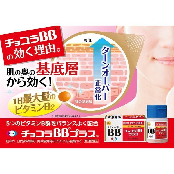 チョコラBBプラス 250錠 エーザイ 第3類医薬品 1点までメール便発送可 peach-drug-hc 03