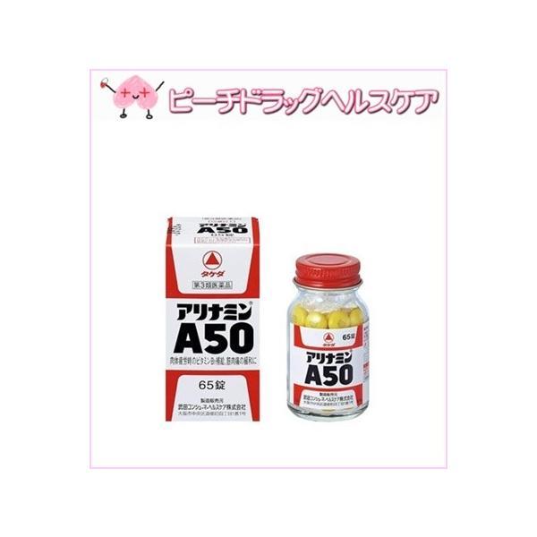 アリナミンA5065錠第3類医薬品2点メール便可