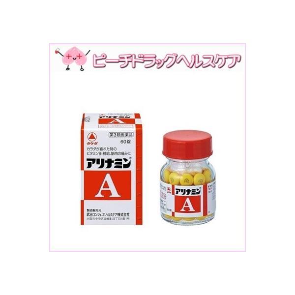 アリナミンA60錠第3類医薬品2点メール便可