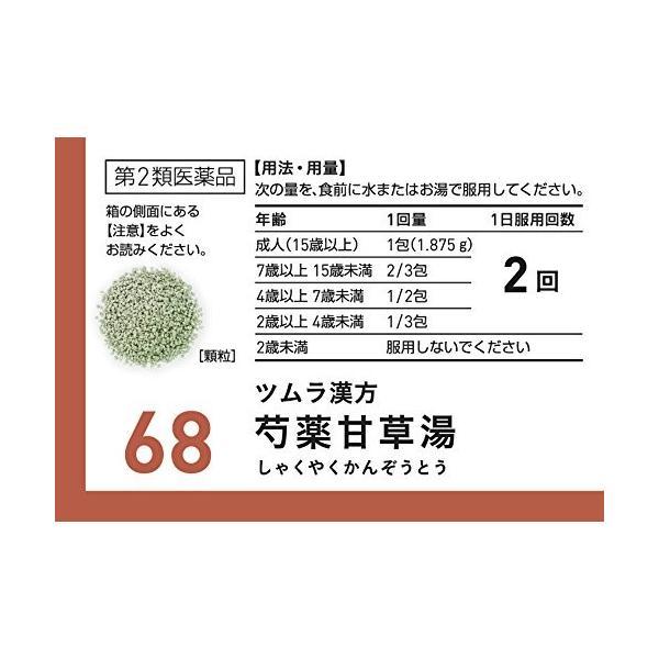 ツムラ 68