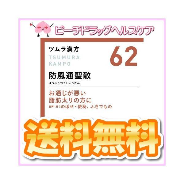 ツムラ漢方62防風通聖散エキス顆粒48包(株)ツムラ第2類医薬品メール便