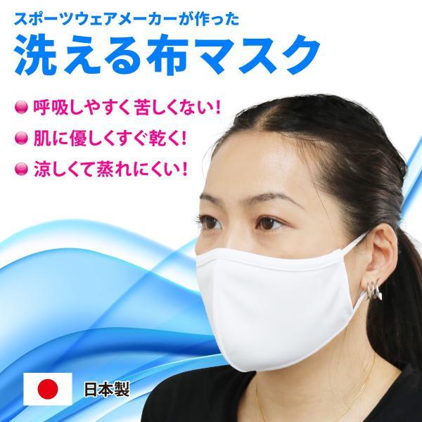 マスク 日本製 洗える 布マスク PEARL IZUMI  蒸れにくい 涼しい 通勤 通学 も安心|pearlizumi-original
