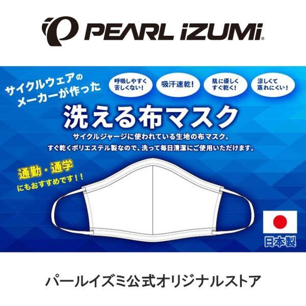 マスク 日本製 洗える 布マスク PEARL IZUMI  蒸れにくい 涼しい 通勤 通学 も安心|pearlizumi-original|10