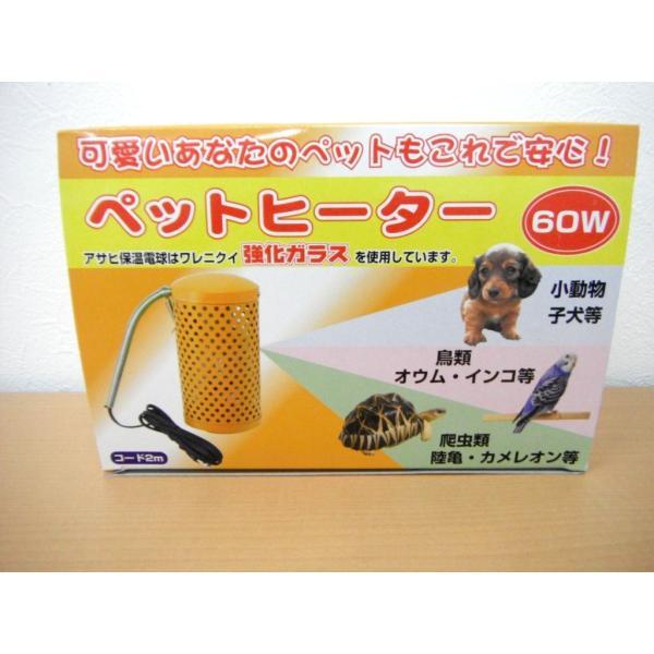 旭光電機 ペットヒーター 各種 40W・60W・100W (本体+保温電球)アサヒ|pearly|02