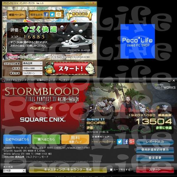 PecoChoiceHigh ゲーミング パソコン GTX1080Ti搭載★送込|pecolife