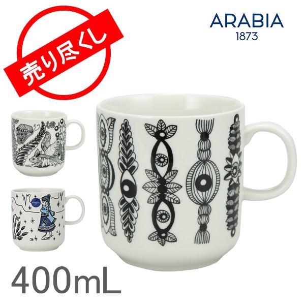 売り尽くしアラビアArabiaカップピーロパイッカ400mLマグ食器調理器具磁器フィンランドPIILOPAIKKAアウトレット