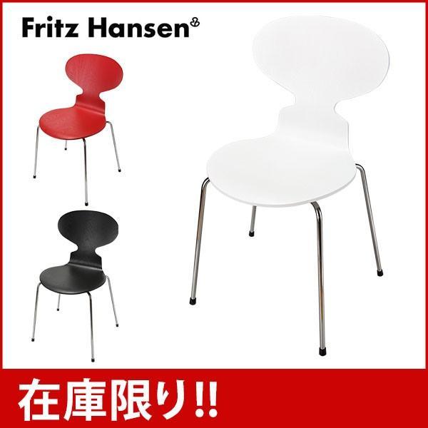 FRITZ HANSEN フリッツハンセン ANT アリンコチェア Coloured Ash カラードアッシュ 3101 スタッキング可能 椅子 アウトレット
