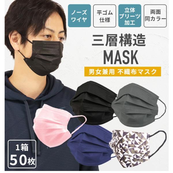 マスク不織布カラー50枚立体3層構造カットフィルター99%使用大人用ふつうサイズブラックグレー黒灰色使い捨てマスク平ゴム