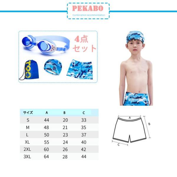 f82fd93bd10d4 ... 水着 男の子 安い4点セット キッズ水着 120 130 140 スイミング 赤ちゃん スイムキャップ付き