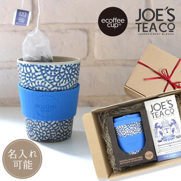 【名入れ可能】エコーヒーカップ&JOE'S TEA ギフトセット Ecoffee cup  Setsuko 12oz/340ml ジョーズティー 紅茶 プレゼント
