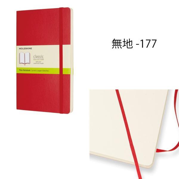 ノート 手帳 MOLESKINE モレスキン カラーノート ソフトカバー 横罫 方眼 無地 レッド L pellepenna 07