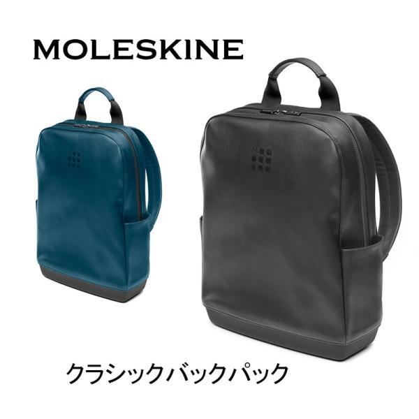 MOLESKINE モレスキン ET76UBKBK-ET76UBKB21 クラシックバックパック ブラック ブルー