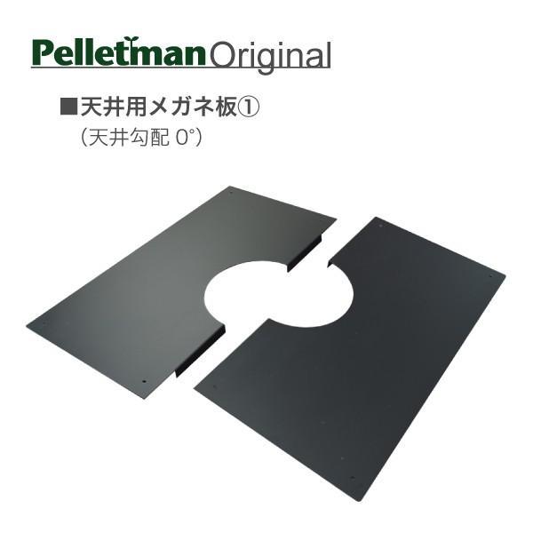 天井用眼鏡板 薪ストーブ二重断熱煙突用部材|pelletman
