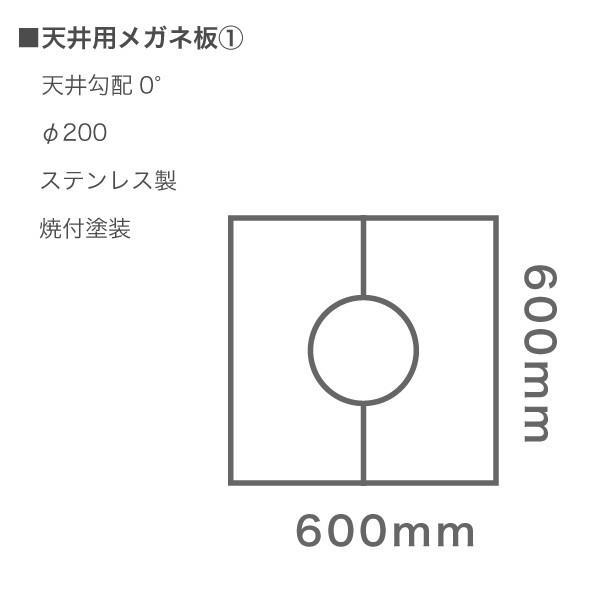 天井用眼鏡板 薪ストーブ二重断熱煙突用部材|pelletman|02