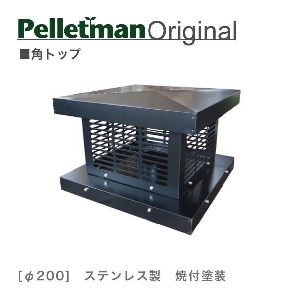 角トップ 薪ストーブ二重断熱煙突用部材(二重断熱煙突用カバー) pelletman