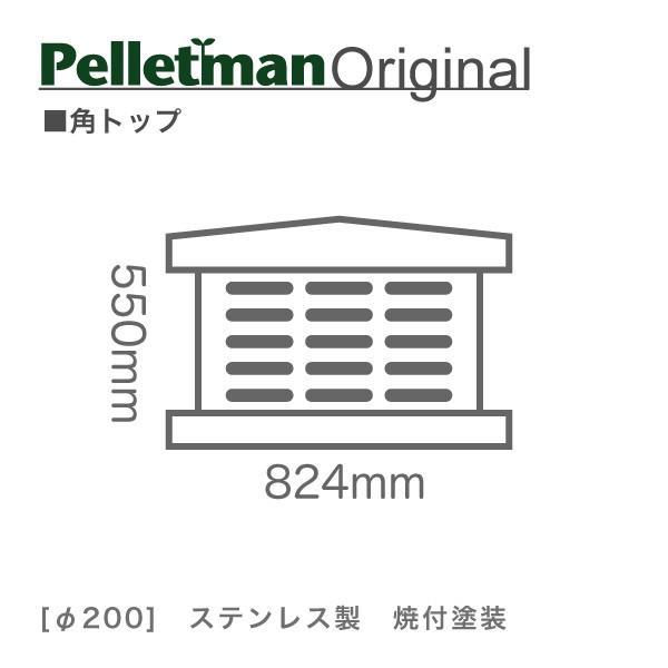 角トップ 薪ストーブ二重断熱煙突用部材(二重断熱煙突用カバー) pelletman 02