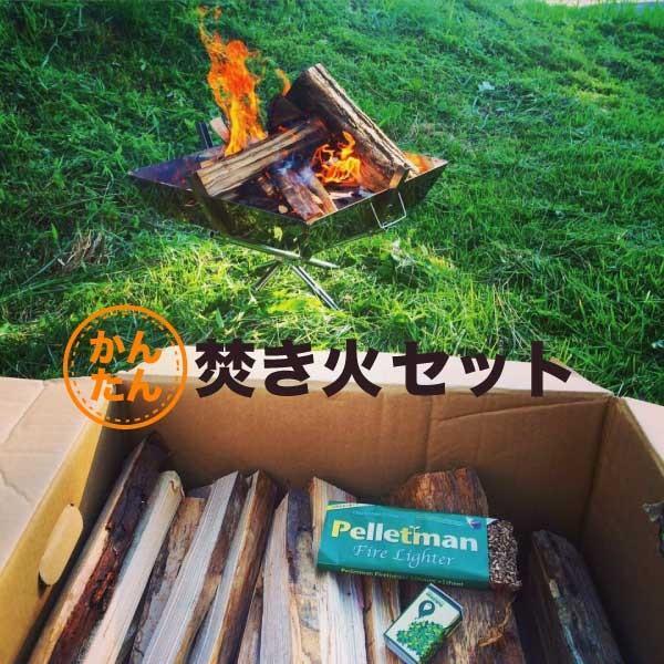 薪 簡単!焚き火セット (ナラ薪・杉焚き付け・着火材・マッチ)楽々焚き火|pelletman