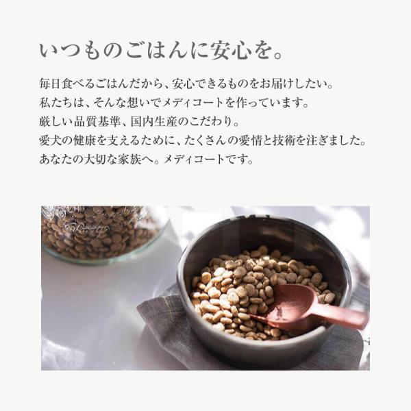 ペットライン メディコート アレルゲンカット 魚&お米    【低脂肪ライトタイプ】 1歳から 成犬用  450g|pemos|02
