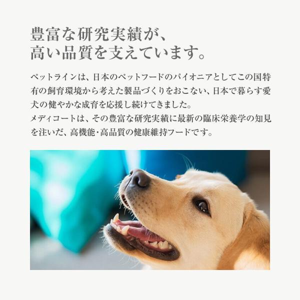 ペットライン メディコート アレルゲンカット 魚&お米    【低脂肪ライトタイプ】 1歳から 成犬用  450g|pemos|03