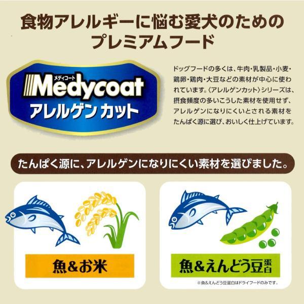 ペットライン メディコート アレルゲンカット 魚&お米    【低脂肪ライトタイプ】 1歳から 成犬用  450g|pemos|04