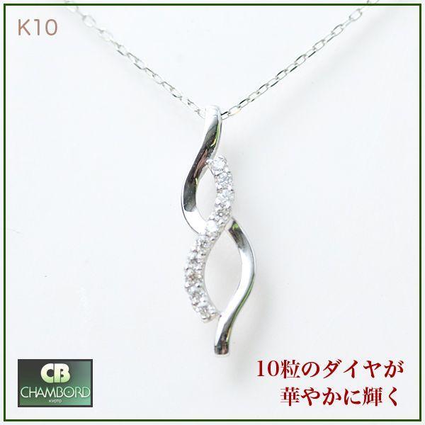 天然 ダイヤモンド ネックレス K10WG 0.10ct ウェーブ スイートテンダイヤモンド|pendant|02