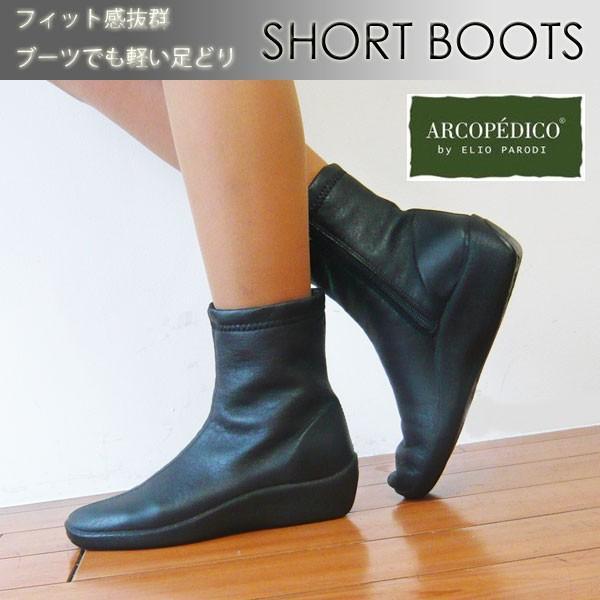 エリオさんの靴 アルコペディコ ブーツ L8 ショート ブーツ ブラック / ラメ・プレーン・パンチング サイズ交換・返品不可|pendant