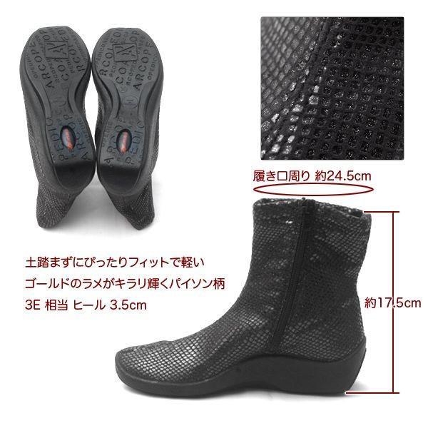 エリオさんの靴 アルコペディコ ブーツ L8 ショート ブーツ ブラック / ラメ・プレーン・パンチング サイズ交換・返品不可|pendant|03