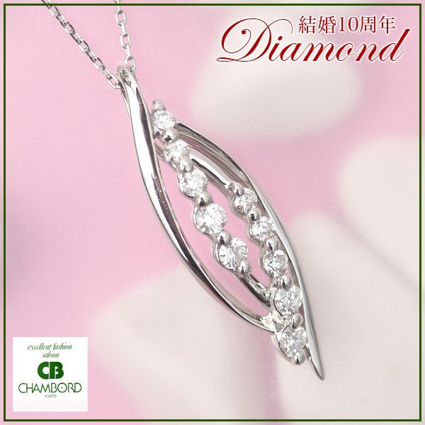 天然 ダイヤモンド ネックレス プラチナ ペンダント Pt D.0.25ct 優雅 スイートテン|pendant|05