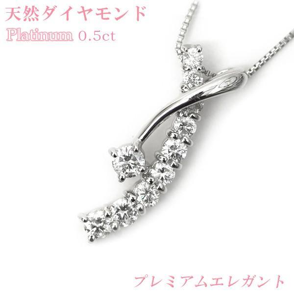 天然 ダイヤモンド ネックレス プラチナ ペンダント Pt 0.5カラット プレミアム エレガント スイートテン|pendant|02