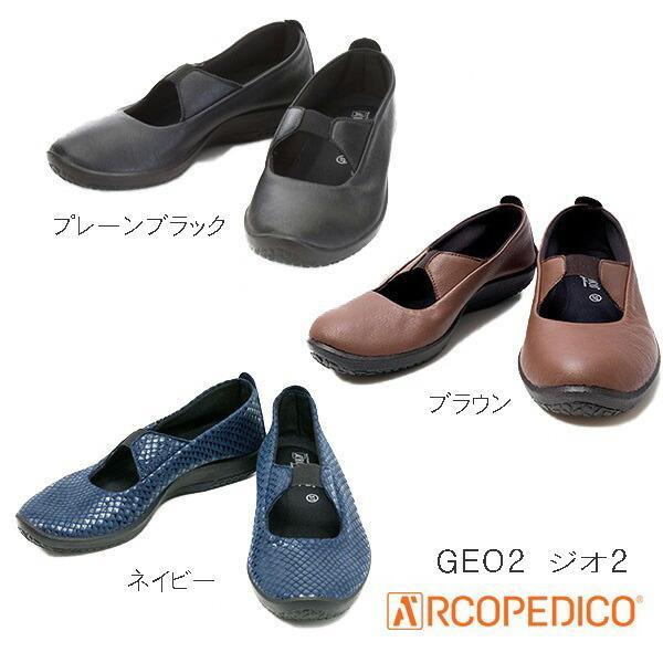 アルコペディコの靴 バレリーナ ジオ2 ARCOPEDICO エリオさんの靴 ネイビー/プレーンブラック/ブラックフィギュア サイズ交換・返品不可 pendant