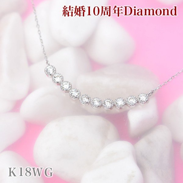 ダイヤモンド ラインネックレス スイート メモリー 天然 テン ダイヤモンド ネックレス K18WG 0.20ct スイートテン|pendant