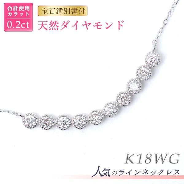 ダイヤモンド ラインネックレス スイート メモリー 天然 テン ダイヤモンド ネックレス K18WG 0.20ct スイートテン|pendant|02