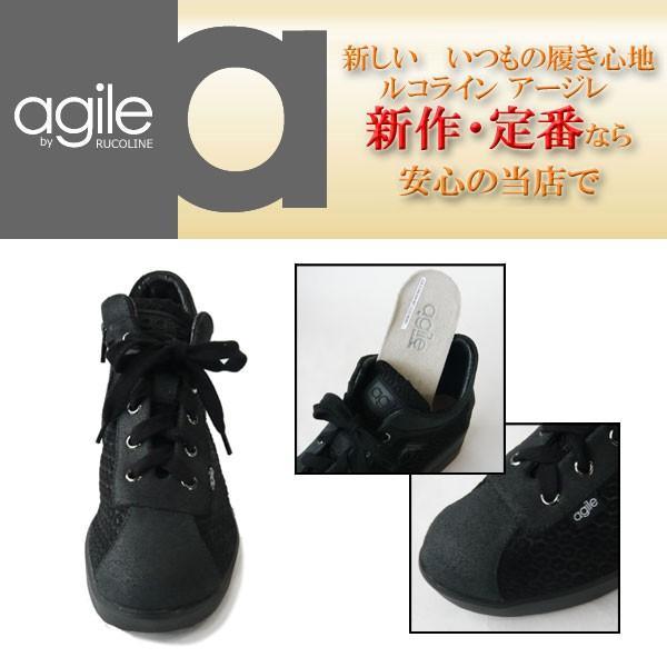 ルコライン スニーカー アージレ agile RUCO LINE 靴 DALIDA NET デザイン メッシュ 黒 /本革 マットブラック  サイドファスナー付 agile-169BK pendant 04