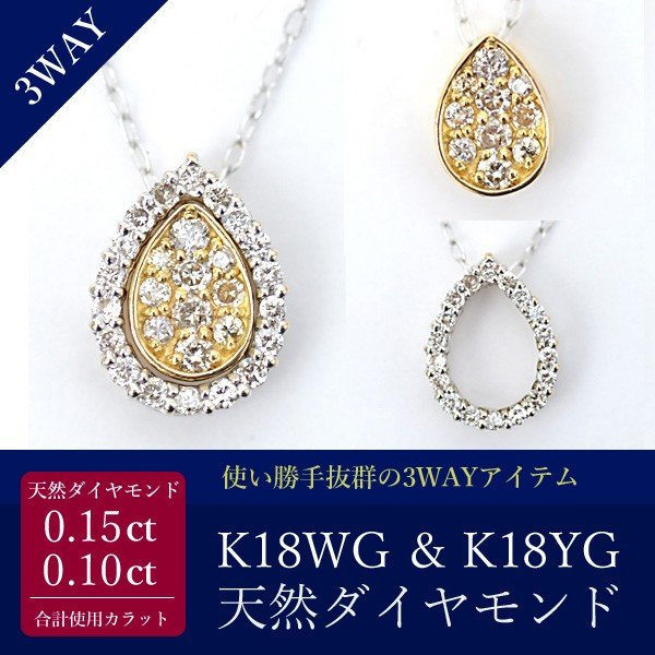 ダイヤモンド ネックレス 3WAY ペンダント しずく形 D:0.15ct/0.10ct K18WG & K18YG|pendant