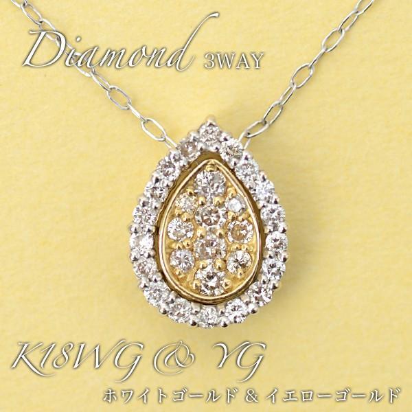 ダイヤモンド ネックレス 3WAY ペンダント しずく形 D:0.15ct/0.10ct K18WG & K18YG|pendant|02