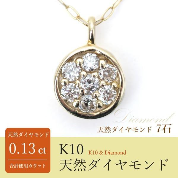 ダイヤモンド ネックレス 0.13ct K10 イエローゴールド ラウンド ペンダント 天然 ダイヤモンド ネックレス|pendant