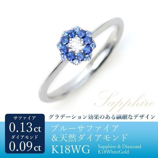 グラデーションカラー ブルー サファイア ダイヤモンドリング フラワーデザイン 指輪 K18WG 9月誕生石  S:0.13ct D:0.09ct|pendant