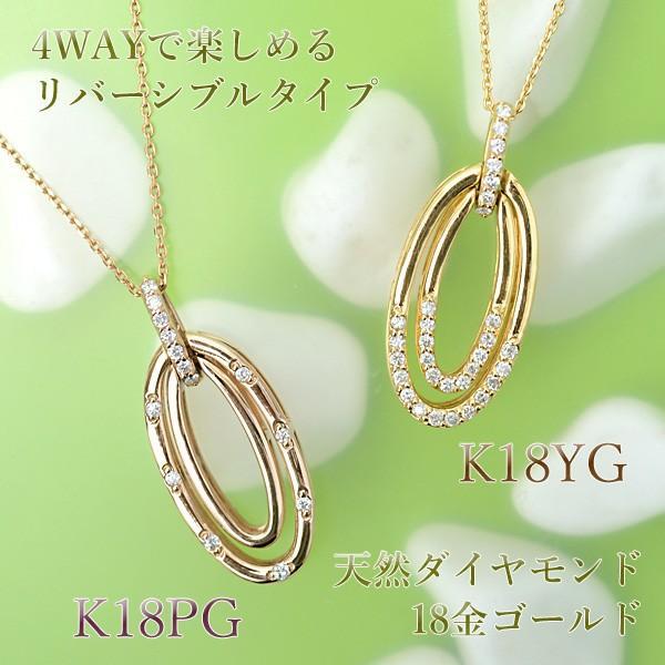 リバーシブル ネックレス ダイヤモンド ネックレス 形が変わる 4WAY 変身 ペンダント 18金ネックレス K18 0.3ct|pendant