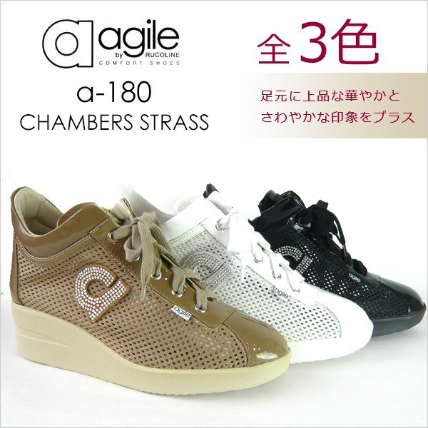 アージレ バイ ルコライン サイドファスナー付 メッシュ スニーカー ブラック 黒 靴 CHAMBERS STRASS agile-180BK agile by RUCO LINE|pendant|06