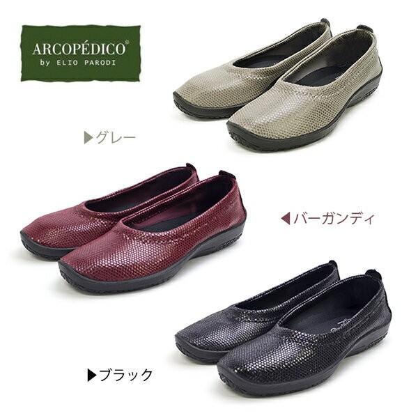 アルコペディコの靴 バレリーナ ARCOPEDICO 靴 エリオさんの靴 SILVIA1 シルヴィア1 シルビア1|pendant|02