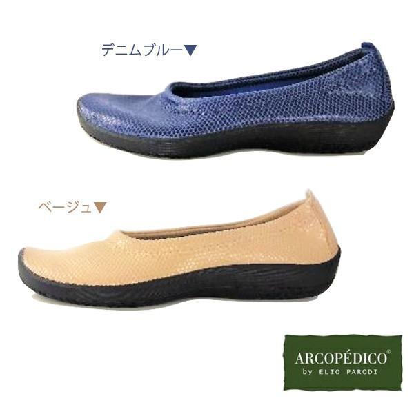 アルコペディコの靴 バレリーナ ARCOPEDICO 靴 エリオさんの靴 SILVIA1 シルヴィア1 シルビア1|pendant|03