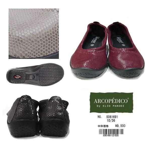 アルコペディコの靴 バレリーナ ARCOPEDICO 靴 エリオさんの靴 SILVIA1 シルヴィア1 シルビア1|pendant|05