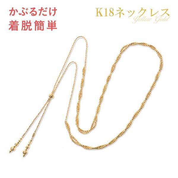 18金 ミラーボール ロングネックレス 2連 ツイスト K18 ラリエット ネックレス スライド式 約70cm〜約40cm かぶってシュー