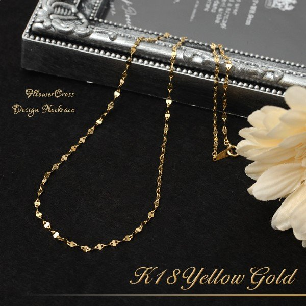 k18ネックレス フラワークロス 18金イエローゴールド ネックレス 花びら デザインプレート チェーンネックレス K18YG 約42cm